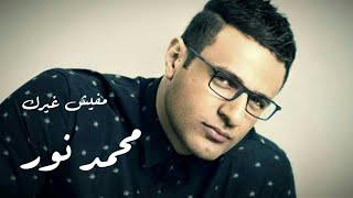 محمد نور - مفيش غيرك / Mohamed Noor - mafesh gherak
