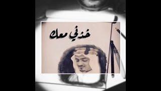 اغاني حصرية عبدالله الفيصل - طلال مداح ( خذني معك ) تحميل MP3