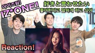 【아이즈원~좋아한다고 말하게 하고 싶어~】일본인 위즈원이 한국어로 하는 K팝 리액션!!