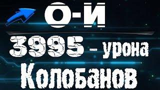 О-И ворлд оф танкс | 3995 урона - Колобанов | O-I как играть