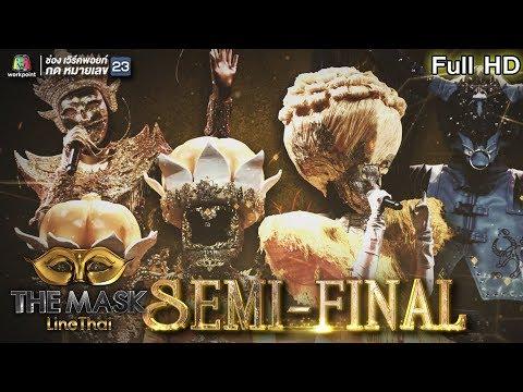 THE MASK LINE THAI     Semi-Final Group ไม้โท   EP.7   6 ธ.ค. 61 Full HD