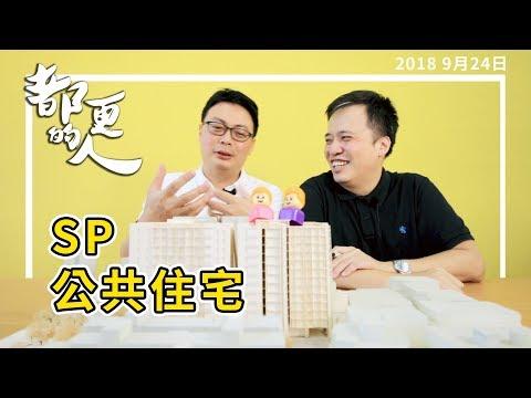 都更的人|SP 公共住宅 feat. 張峯維規劃師<BR>-財團法人臺北市都市更新推動中心