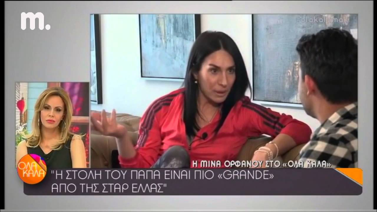 Ξέσπασε η Μίνα Ορφανού κατά της εκκλησίας: «Όταν φοράς ράσα, δεν μπορείς να λες τέτοιες πί…ς»!
