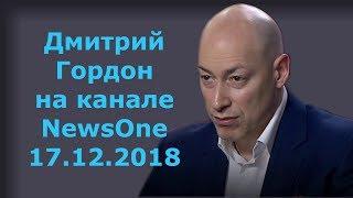 "Дмитрий Гордон на канале ""NewsOne"". 17.12.2018"