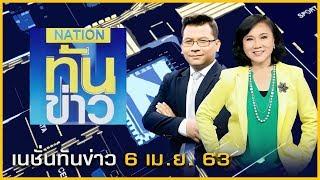 เนชั่นทันข่าว | 6 เม.ย. 63 | FULL | NationTV22