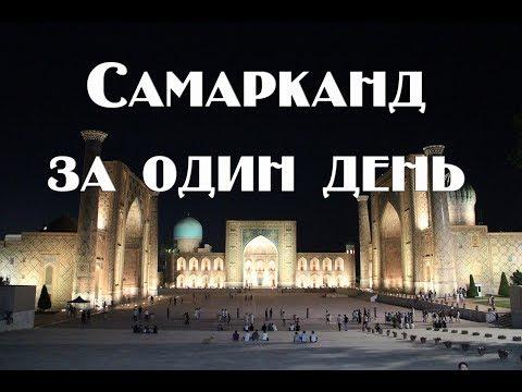 Узбекистан Самарканд  . Все достопримечательности , жилье ,питание , рынок , сувениры .