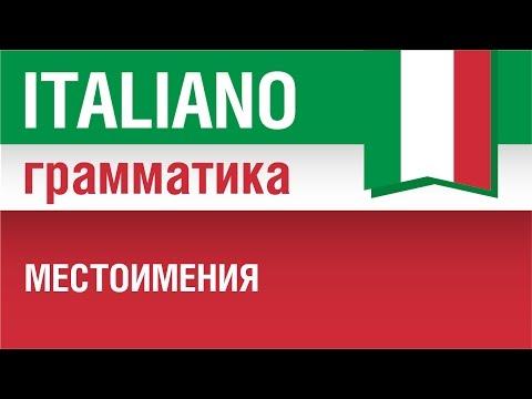 Что ты делаешь перевод на итальянский