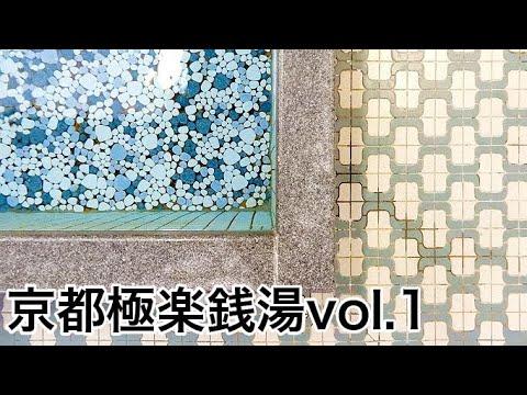 【京都極楽銭湯Vol.1】お風呂屋ソムリエと下鴨まち歩き、激シブ風呂屋・鴨川湯へ