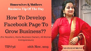 How To Develop Facebook Page To GROW BUSINESS | No Investment Ideas | Tip Of The Day (16/11/2019)