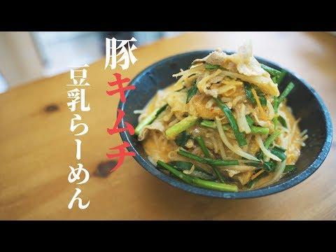 豚キムチ豆乳らーめん / Pork kimchi soy milk ramen 料理はじめてみました#28