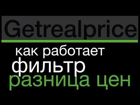 Видеообзор Getrealprice
