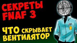 Five Nights At Freddy's 3 - ЧТО СКРЫВАЕТ ВЕНТИЛЯТОР