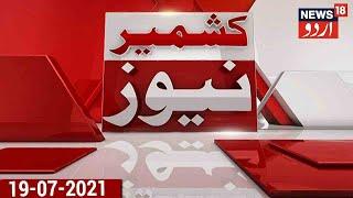 Kashmir News Bulletin   Speed News Of Jammu & Kashmir   Aaj Ki Taaza Khabar   19-07-21   News18 Urdu