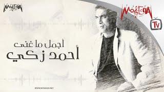 اغاني حصرية Best of Ahmed Zaki - أجمل ما غنى احمد زكي تحميل MP3