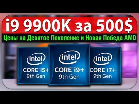 Цены на девятое поколение Intel и очередная победа AMD