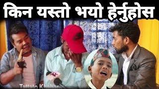 Ashok Darji घर झगडाको कारण खुल्यो  सबैले हेर्नुहोला Bhagya Neupane Tika Budhathoki