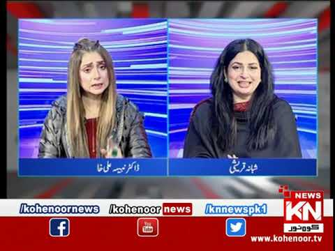 Kohenoor@9 With Dr Nabiha Ali Khan 23 January 2021 | Kohenoor News Pakistan