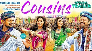 COUSINS (2019) Official Hindi Trailer | Kunchacko,Indrajith,Nisha Aggarwal | New South Movies 2019