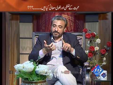 Shab E Noor 13 02 2017