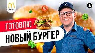 Устроился в McDonald's. Бизнес корпорации изнутри. Новый бургер
