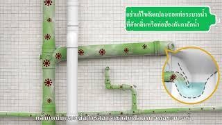 เหตุใดจึงไม่ควรแก้ไขดัดแปลงท่อระบายน้ำเสีย?