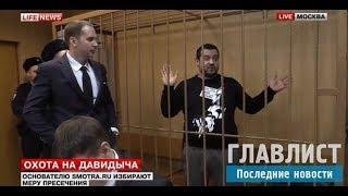☝️Зачем выпускают ЭРИКА ДАВИДЫЧА🔥Когда Эрик Давидыч выйдет  Продолжит ли он борьбу с коррупцией