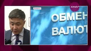 В Казахстане девальвации тенге не происходит – Миннацэкономики (14.08.18)