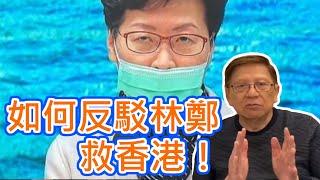 林鄭新措施 我們應該要求什麼!如何反駁林鄭救香港!(中文字幕)〈蕭若元:理論蕭析〉2020-01-28