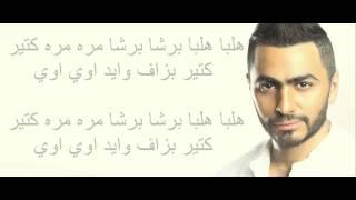 تحميل و مشاهدة Tamer hosny-Bahebek Bkol Al Lahagat lyrics . بحبك بكل اللهجات MP3