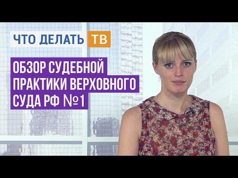 Юрист Live. Обзор судебной практики Верховного суда РФ №1 (видео)