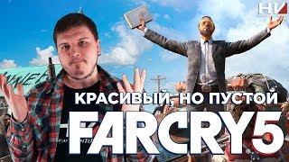 Обзор Far Cry 5 / Красивый, но пустой