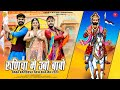 New Baba Ramdevji Bhajan 2020: Runicha Me Ubo Babo - Indra Dhavsi | Latest Rajasthani DJ Song