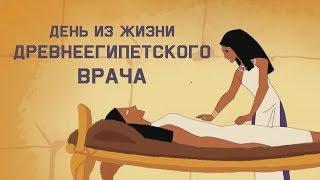 Edu: Один день из жизни древнеегипетского врача