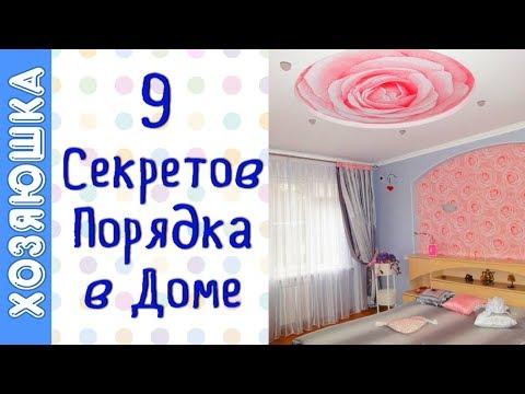✅ 9 Привычек людей, у которых дома ВСЕГДА ПОРЯДОК👍 | Если бы я знала раньше, что...