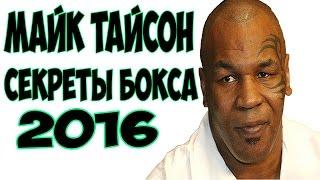 МАЙК ТАЙСОН  ОТКРЫВАЕТ СЕКРЕТЫ БОКСА 2016 HD
