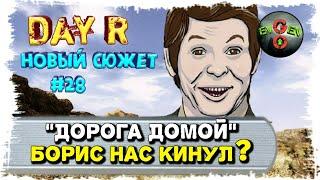 ПРОХОЖДЕНИЕ НОВОГО СЮЖЕТА #28 ► Day R | Evgen GoUp!