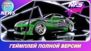 Need For Speed HEAT - ОТКУДА ГЕЙМПЛЕЙ ПОЛНОЙ ВЕРСИИ ИГРЫ? / Авто из MW, Underground / #OnePointNews