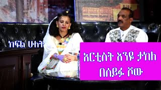 Seifu on EBS: አርቲስት እንዬ ታከለ እና ባለቤቷ | Eniye Takele Part 2