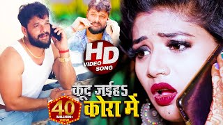 #Video || #Khesari Lal Yadav | कूद जईह कोरा में  | #Antra Singh | Bhojpuri Song 2020