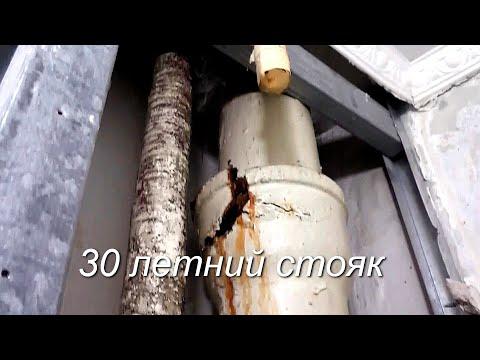 Замена многолетнего стояка канализации, труб водопровода,  пластик, полипропилен