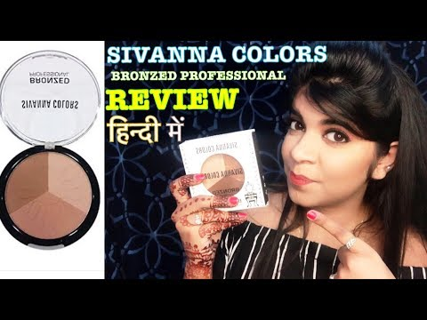 Sivanna Colors Bronzer Professional Review and Demo |  हिंदी में ! | India