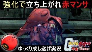 『ガンオン241』強化された赤マンサ三種の武装構成で成し遂げる機動戦士ガンダムオンラインゆっくり実況