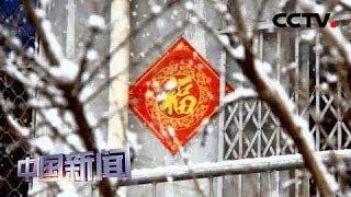 [中国新闻] 中国气象局发布春节假日天气预测 除夕至初二无明显降温降水 | CCTV中文国际