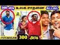 அடேங்கப்பா VISWASAM World Record 200ft CUTOUT Viral - MASSIVE | Thala Ajith | Viswasam