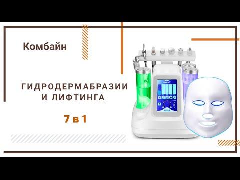 Косметологический комбайн гидродермабразии и лифтинга