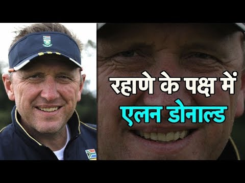 I really think it's harsh to keep Rahane out : Allan Donald | Sports Tak