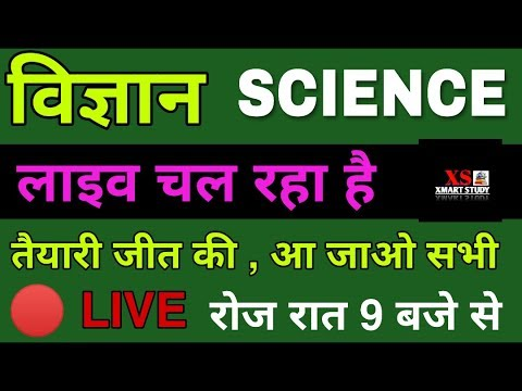 GENERAL SCIENCE. 🔴 #LIVE CLASS FOR RRB NTPC,LEVEL -01, SSC,GD,POLICE