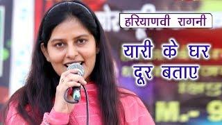 Yari Ke Ghar Dur Bataye || यारी के घर दूर बताए || Priyanka Chaudhary New Haryanvi Ragni || Mor Ragni