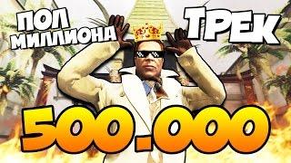 ПОЛ МИЛЛИОНА У КОФФИ - ТРЕК НА 500К (СМОТРЕТЬ ВСЕМ)
