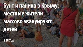 Бунт и паника в Крыму: местные жители массово эвакуируют детей